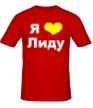 Мужская футболка «Я люблю Лиду» - Фото 1
