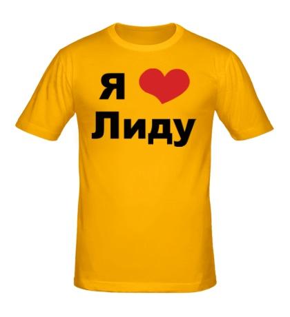 Мужская футболка Я люблю Лиду