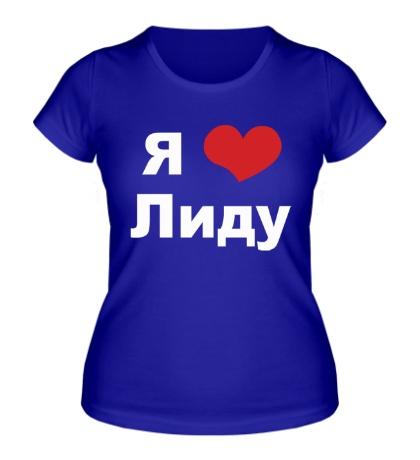 Женская футболка Я люблю Лиду