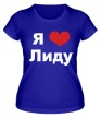 Женская футболка «Я люблю Лиду» - Фото 1