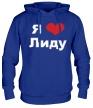Толстовка с капюшоном «Я люблю Лиду» - Фото 1