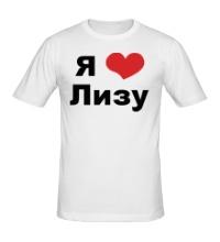 Мужская футболка Я люблю Лизу