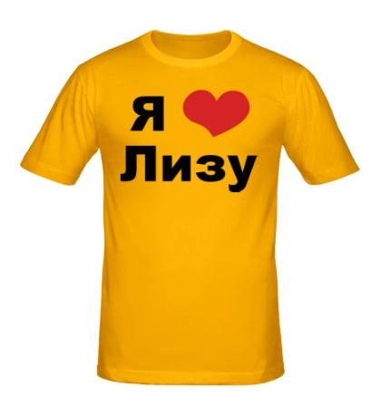 Мужская футболка «Я люблю Лизу»