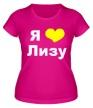 Женская футболка «Я люблю Лизу» - Фото 1