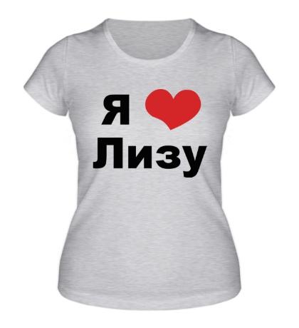 Женская футболка Я люблю Лизу