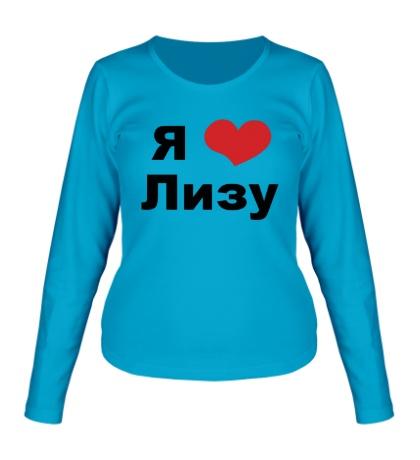 Женский лонгслив «Я люблю Лизу»