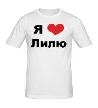 Мужская футболка Я люблю Лилю