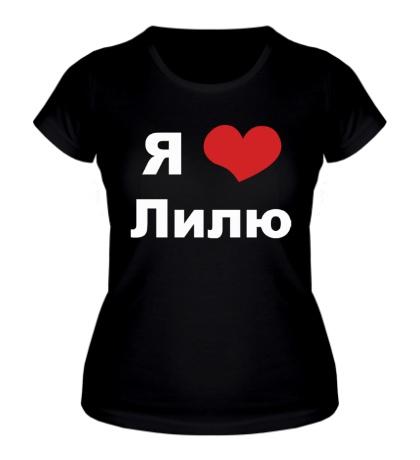 Женская футболка Я люблю Лилю