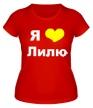 Женская футболка «Я люблю Лилю» - Фото 1