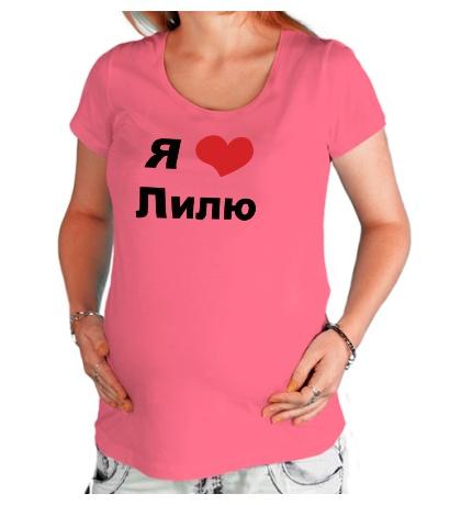 Футболка для беременной «Я люблю Лилю»