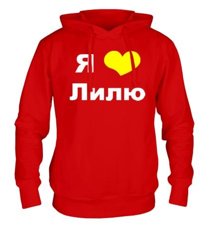 Толстовка с капюшоном «Я люблю Лилю»