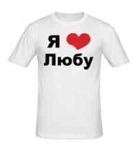 Мужская футболка Я люблю Любу