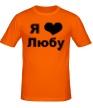 Мужская футболка «Я люблю Любу» - Фото 1