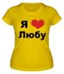 Женская футболка «Я люблю Любу» - Фото 1