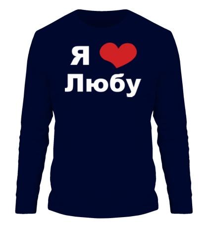 Мужской лонгслив «Я люблю Любу»