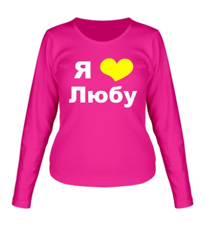 Женский лонгслив «Я люблю Любу»
