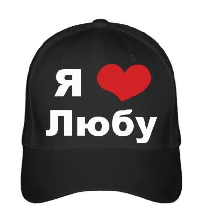 Бейсболка «Я люблю Любу»