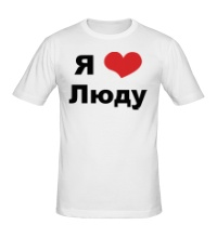Мужская футболка Я люблю Люду