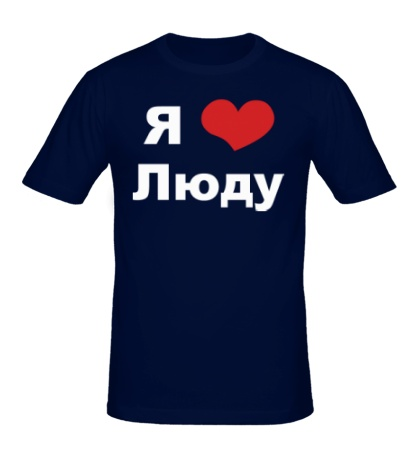 Мужская футболка «Я люблю Люду»