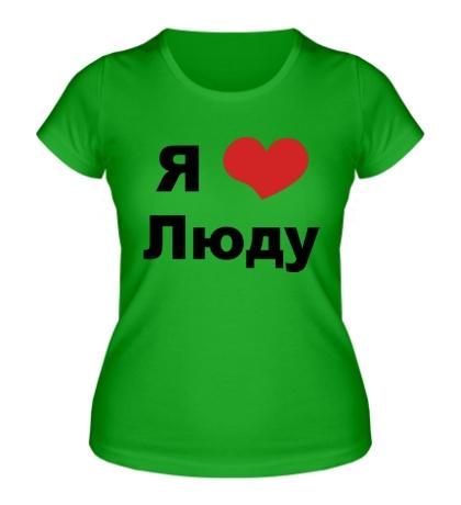 Женская футболка «Я люблю Люду»