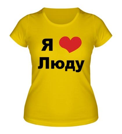 Женская футболка Я люблю Люду