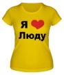 Женская футболка «Я люблю Люду» - Фото 1