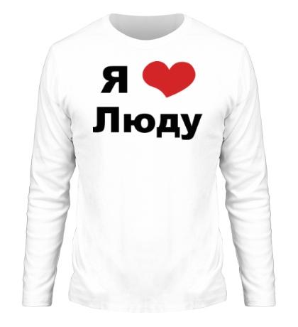 Мужской лонгслив «Я люблю Люду»