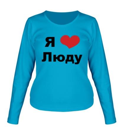 Женский лонгслив «Я люблю Люду»