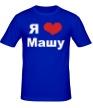 Мужская футболка «Я люблю Машу» - Фото 1