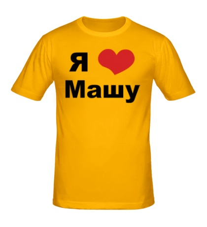 Мужская футболка «Я люблю Машу»