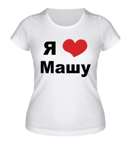 Женская футболка «Я люблю Машу»