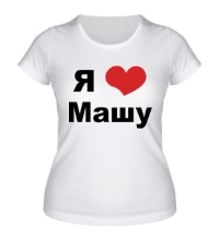Женская футболка Я люблю Машу