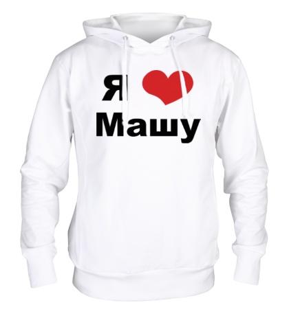 Толстовка с капюшоном «Я люблю Машу»