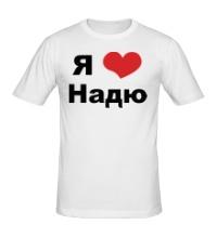 Мужская футболка Я люблю Надю