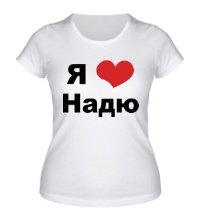 Женская футболка Я люблю Надю