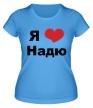 Женская футболка «Я люблю Надю» - Фото 1