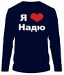 Мужской лонгслив «Я люблю Надю» - Фото 1