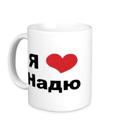 Керамическая кружка «Я люблю Надю»