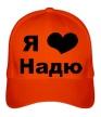 Бейсболка «Я люблю Надю» - Фото 1