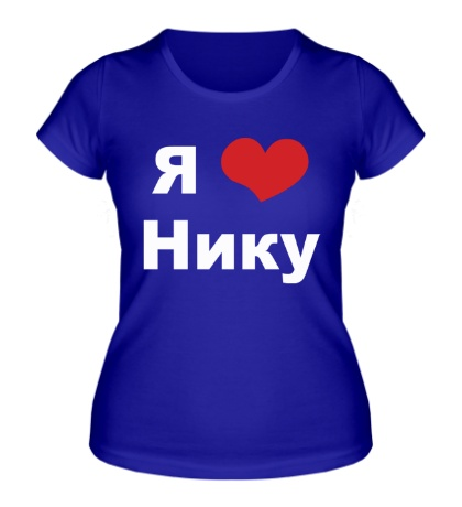 Женская футболка «Я люблю Нику»
