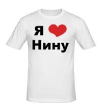 Мужская футболка Я люблю Нину