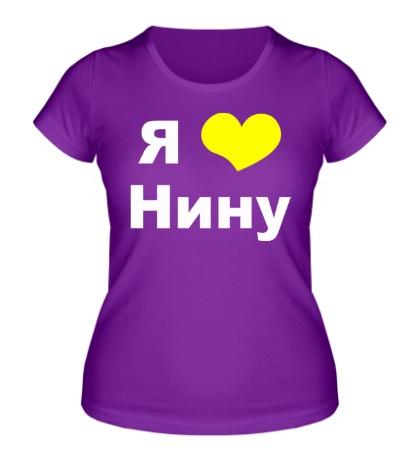 Женская футболка «Я люблю Нину»