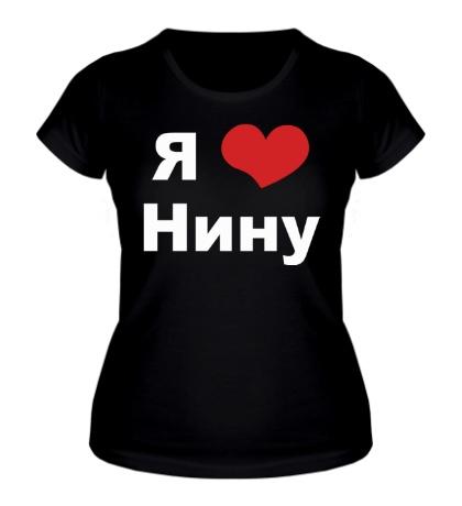 Женская футболка Я люблю Нину