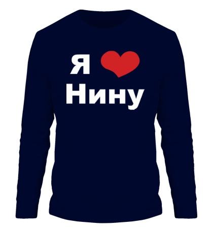 Мужской лонгслив «Я люблю Нину»