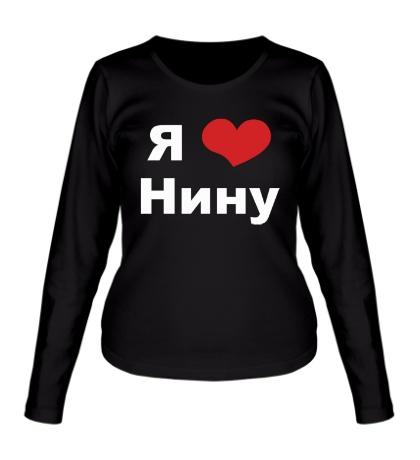 Женский лонгслив «Я люблю Нину»