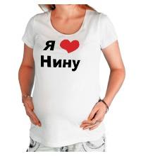 Футболка для беременной Я люблю Нину