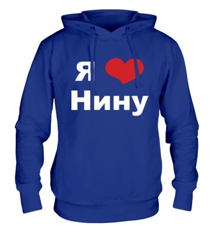 Толстовка с капюшоном «Я люблю Нину»