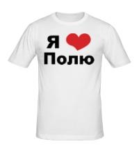 Мужская футболка Я люблю Полю