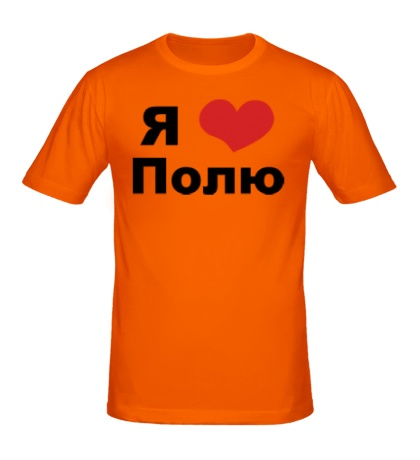 Мужская футболка «Я люблю Полю»