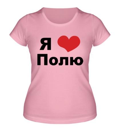 Женская футболка «Я люблю Полю»